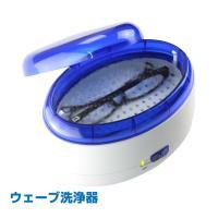 メガネ洗浄器 眼鏡 振動 クリーナー 超音波 指輪 時計 入れ歯 シェーバー ny094