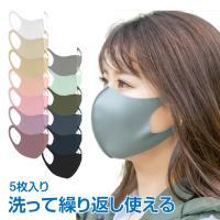 マスク 冷感素材 洗える 5枚入り アイスシルク 夏用マスク ひんやり 涼しい 繰り返し使える 布 おしゃれ UVカット 3D 立体 接触冷感 男女兼用 ny290