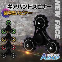 ■指で回転させて遊ぶシンプルな玩具です ■大人気ハンドスピナーのNew face! ■歯車な見た目が...