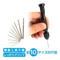 ■ちょっとしたところの穴開けに! ■電動工具を使わない手動タイプのドリル! ■木材・プラスチック・柔...