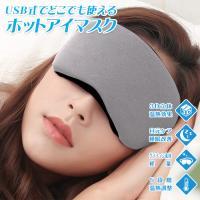 ホットアイマスク USB アイウォーマー タイマー 温度調節 疲労 癒し 目元 ヒーター 眼 リフレッシュ リラックス 血行促進 zk206