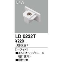 オーデリック ODELIC LD0232T エンドキャップ ポイント5倍|akarica