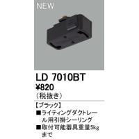 オーデリック ODELIC LD7010BT ライティングレール引っ掛けシーリング ポイント5倍|akarica