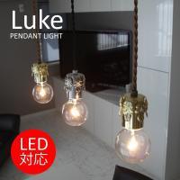 ペンダントライト Luke(ルーク)  余計なものをそぎ落とし、ソケットに電球を組み合わせただけのシ...