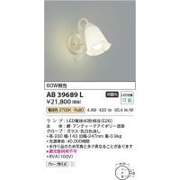 LED 照明器具 (KA) コイズミ照明 (電球色) ブラケット AB39689L