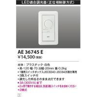 品番:AE36745E 品名:ライトコントローラ 価格:12000円 メインスペック  器具ジャンル...