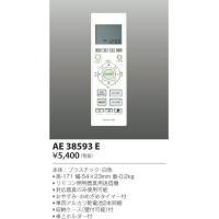 品番:AE38593E 品名:リモコン送信器 価格:5400円 メインスペック  器具ジャンル:別売...