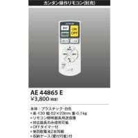 品番:AE44865E 品名:リモコン送信器 価格:3000円 メインスペック  器具ジャンル:別売...