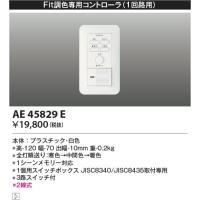 品番:AE45829E 品名:ライトコントローラ 価格:16800円 メインスペック  器具ジャンル...
