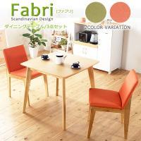 ◆3点セット セット内容:テーブル×1、チェア×2  【サイズ】 テーブル:幅 80×奥行 80×高...