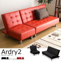 シンプルなデザインながら格子状の縫込みがモダンな雰囲気を演出するお手頃価格のソファーベッドです。 汚...