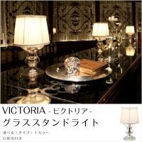 【送料無料の大特価セール中】 キャンドルスタンドがデザインモチーフのテーブルランプ「ビクトリアグラス...