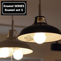 ■Enamel set/SS-8001  ビンテージ風に仕上げたホーロー製のペンダント。 温かみのあ...