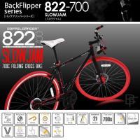 【送料無料の大特価セール中】 従来の折りたたみ自転車のイメージを一新する、シンプル&スタイリッシュ、...