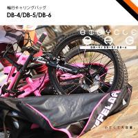 【送料無料の大特価セール中】 小径折りたたみ自転車用に特化した、コンパクトな箱型輪行キャリングバッグ...