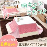 キュートでかわいいホワイトのこたつテーブルとピンクのこたつ布団のセット! こたつはカジュアルタイプの...