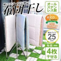 【送料無料の大特価セール中】 広げて干せる、布団を掛けやすい扇型の布団干しスタンドの登場です! 収納...