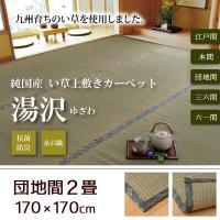【送料無料の大特価セール中】 上敷きを敷くだけで畳のお部屋をリフレッシュ出来ます。  長さ100〜1...