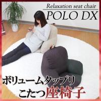 【送料無料の大特価セール中】  背中と肘が分厚い特徴的なこのこたつ座椅子 『ポロDX』は、こたつで使...