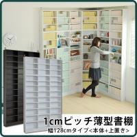 突っ張りつきで天井まで空間の無駄を省いて大量収納。 1cmピッチの棚間隔が自在な棚割りを可能にし、ラ...