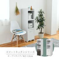 隙間タイプでスリム設計のキッチン収納。 高さ120タイプは、一人暮らしサイズの冷蔵庫横にぴったりサイ...
