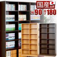 【送料無料の大特価セール中】 幅90cmのマルチに使用できる人気の高い収納ラック! リビング、書斎、...