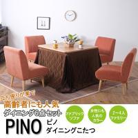 正方形のこたつに、ピンクに近いオレンジのファブリックを使用した可愛い1Pソファを組み合わせたダイニン...