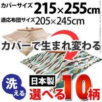 しわがつきにくく丈夫なオックス生地を使用した日本製のこたつ布団カバー。 10パターンのカバーをご用意...