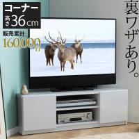 【送料無料の大特価セール中】 鏡面タイプのコーナーTVボード。 テレビをコーナーに置くことで部屋のス...
