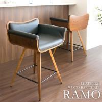 身体にフィットしてゆったりと座れるデザインとハの字に広がった木脚が特徴のバーチェア『RAMO(ラーモ...