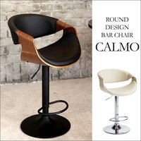 丸い身体にフィットするデザインと180度曲げられた肘部曲げ木が特徴のバーチェア『CALMO(カルモ)...