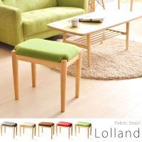 天然木脚の柔らかい風合いが特徴のファブリックデザインスツールLolland(ロラン)。 丸みのある特...
