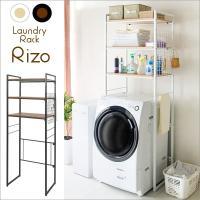 洗濯機周りに洗剤や洗濯バサミなど小物の収納にお困りの方にオススメのランドリーラック『Rizo(リソ)...