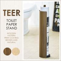 上品で繊細な木目柄が転写されたスチールデザイン『TEER(ティール)』シリーズのトイレットペーパース...