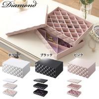 ダイヤモンド柄のおしゃれなアクセサリーケース。 素材はプラスティックで軽く持ち運びがラクラクです。 ...