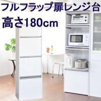 【送料無料の大特価セール中】大特価セール中です。  キッチンの家電製品を一手に引き受けるだけの大容量...
