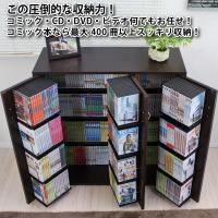 【送料無料の大特価セール中】 最大収納DVDで400枚、CD340枚(奥面棚のみ) コミック400冊...
