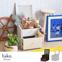 並べて、重ねて、もちろん一つでも。 異なる収納ボックスを自由に組み合わせてレイアウトが可能なHako...