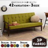 【送料無料の大特価セール中】 お部屋の雰囲気や置くスペースに合わせて自分のスタイルを選べます。 ファ...