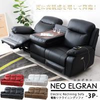 【送料無料の大特価セール中】 両側のソファーは、指先で簡単にリクライニングします。 センター部分は背...