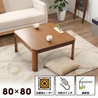 【送料無料の大特価セール中】 角は安全を考慮されて丸めている家具調こたつです。 組み立ては脚部の取り...