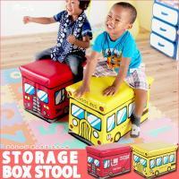 【送料無料の大特価セール中】 収納できる!座れる!たためる! お子さまも喜ぶバス型の収納ボックス  ...