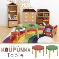 【送料無料の大特価セール中】 北欧の街並みにある木々をイメージしてつくられたお子様用のテーブルです。...