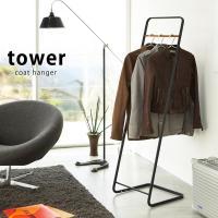 人気のtowerシリーズの幅40cmのシンプルなスリムハンガーラックです。 スチール製のフレームに天...