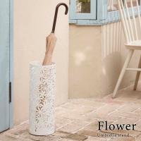 フラワーモチーフが可愛いらしい置くだけで絵になる傘立てです。 通気性抜群!玄関を華やかにできます☆ ...