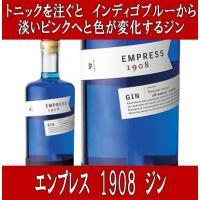 ジン (トニックを注ぐと色が変化するクラフトジン) エンプレス 1908 42.5度 750ml (バタフライピー お酒 SNS インスタ 映える)