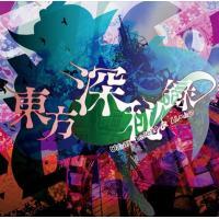 東方深秘録 〜 Urban Legend in Limbo. / 黄昏フロンティア 発売日2015−...
