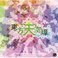 上海アリス幻樂団 東方天空璋   Hidden Star in Four Seasons. / 上海...