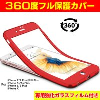 iPhone8 iphone7 ケース iPhone6s 全面保護 360度 フルカバー フィルム付き iPhone7 plus ケース  iPhone6 ケース iPhone6 plus ケース