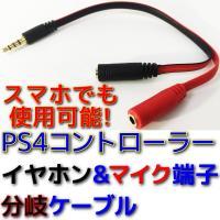 ★PS4、スマートフォン等でパソコン用ヘッドセットが使用可能になります! ※PS4、iPhone等、...